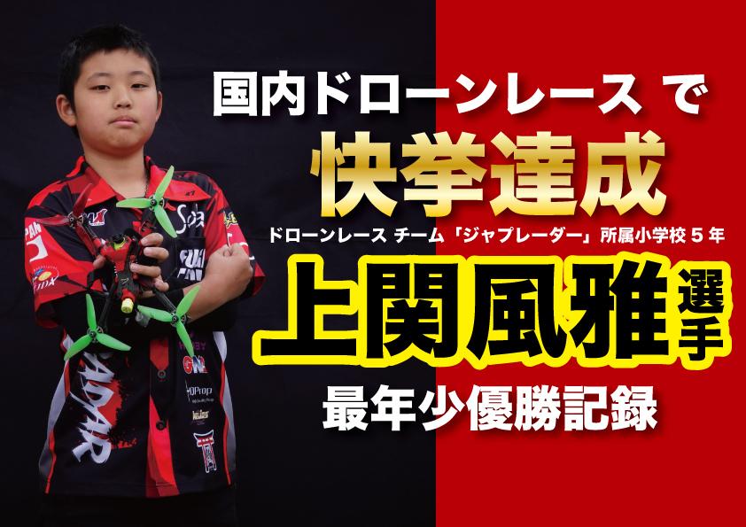日本初!小学生プロドローンレーサー、国内大会で2冠達成  国内開催ドローンレースで「最年少優勝者記録」をW樹立