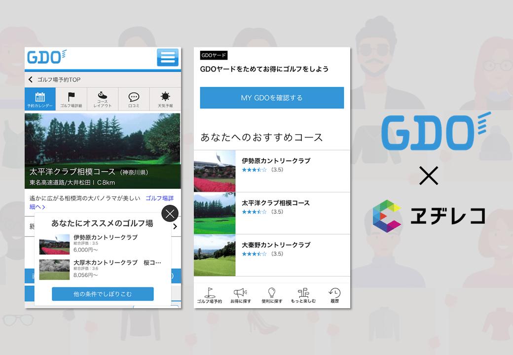 ゴルフダイジェスト・オンラインのゴルフ場予約サイトに 自動最適化レコメンデーションサービス「ヱヂレコ」を導入