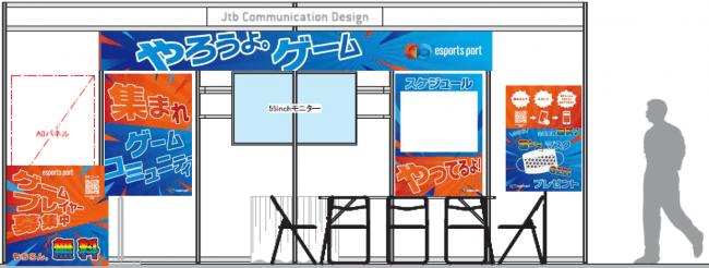 eスポーツのポータルサイト「esports port」を運営するJTBコミュニケーションデザイン 東京ゲームショウ2019初出展!