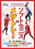 『ソフトテニスのメザトレ!』表紙画像