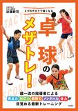 『卓球のメザトレ!』表紙画像