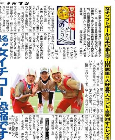 東京五輪の前哨戦で準優勝 ソフトボール日本代表主将 山田恵理連載特別セット数量限定販売