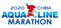「ちばアクアラインマラソン2020」大会要項・PR大使等の決定!