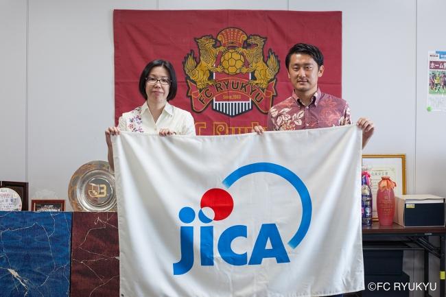 FC琉球ホーム戦 JICA(独立行政法人 国際協力機構)様 冠協賛試合のお知らせ