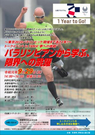 """~東京2020パラリンピック開催まであと1年!~トークイベント in TAMA """"夢への挑戦""""-パラリンピアンから学ぶ、限界への跳躍-開催!"""