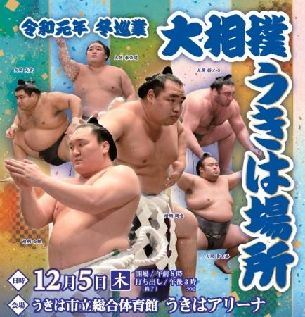 大相撲がうきは市にやってくる!チケットまもなく発売