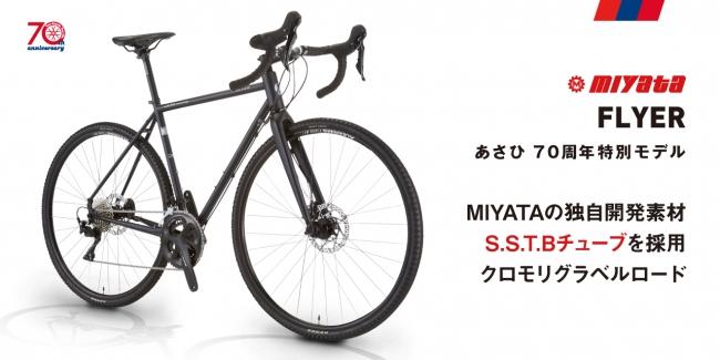 「あさひ70th anniversaryプロジェクト」MIYATA社製「FLYER あさひ70周年特別モデル」を数量限定で9月10日より販売開始
