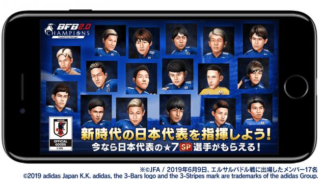 サッカーゲーム『BFBチャンピオンズ2.0~Football Club Manager~』日本代表スカウトに新たに4選手が登場!最高レアの日本代表選手確定チケットを全員プレゼント!
