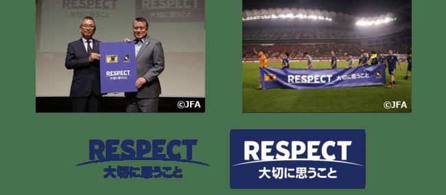リスペクト・フェアプレー精神を普及させるための取り組み 日本サッカー協会が「リスペクトシンポジウム」を開催