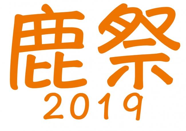 【アイスバックス】9月28・29日デミョン戦で「鹿祭2019」開催