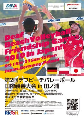 第2回デフビーチバレーボール国際親善大会 in 田ノ浦 9月21日土曜日 開幕