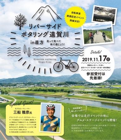 VC福岡が11月17日(日) 「リバーサイドポタリング遠賀川 in 直方」にスペシャルゲストとして参加します!!自転車好きな皆様のご参加お待ちしてます!!