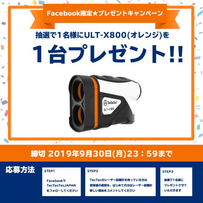 TecTecTecJAPANULT-X800限定オレンジカラープレゼントキャンペーン開催のお知らせ