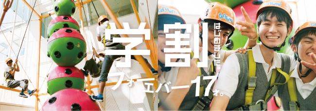 「スペースアスレチック トンデミ」来場者数100万人突破記念! 『トンデミ学割』キャンペーンを10月1日(火)より、期間限定でスタート!