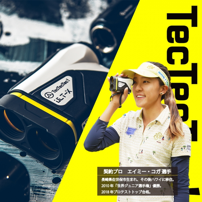 TecTecTecがエイミー古賀女子プロとスポンサー契約!~ツアー初優勝達成に大きく貢献!?~