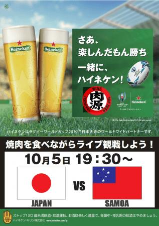 【ラグビーW杯】『熟成焼肉 肉源』赤坂店、六本木店にて10月5日(土)19:30より 日本代表VSサモア戦をlive上映します!