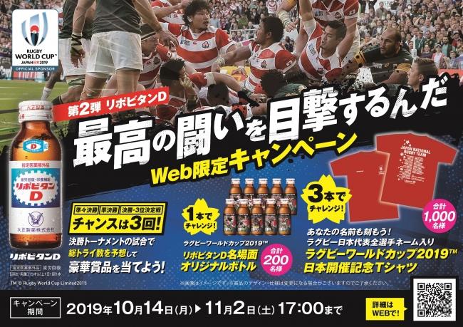 ますます盛り上がる「ラグビーワールドカップ2019(TM)日本大会」を更に熱くする!!決勝トーナメントの試合で総トライ数を予想して豪華賞品を当てよう 「最高の闘いを目撃するんだ」Web限定キャンペーン
