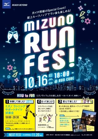 月1回開催のスペシャルランニングイベント「MIZUNO RUN FES!」10月16日開催