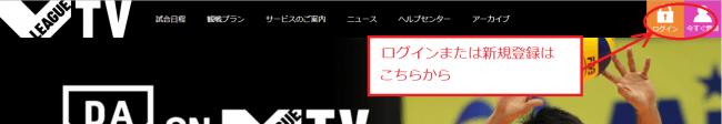 【バレー/Vリーグ】V.TV会員向け新サービスをリリース!