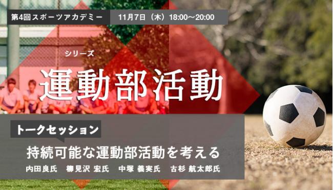 内田良氏ら4名によるトークセッション「持続可能な運動部活動を考える」11/7(木)開催