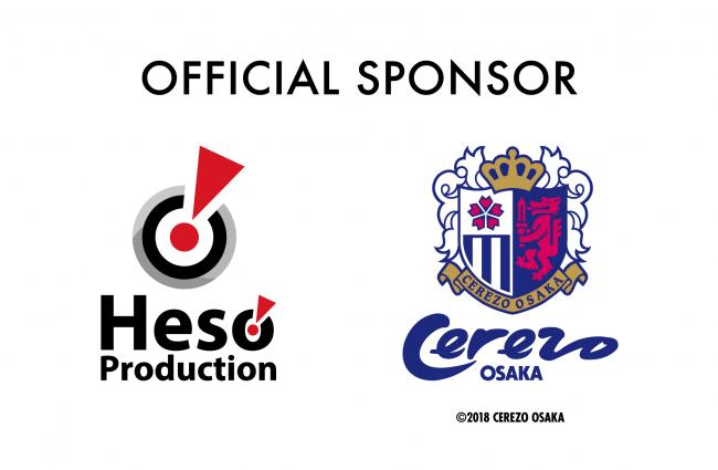 株式会社ヘソプロダクション「セレッソ大阪」と「ゴールドスポンサー契約」を締結