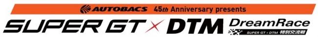 """""""推し""""選手を見つけよう♪スポーツ観戦の醍醐味が詰まった史上初のレース SUPER GT×DTM 特別交流戦開催!"""