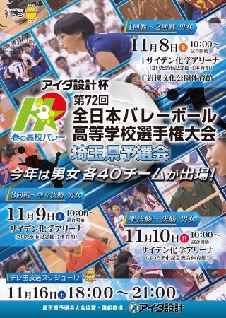 アイダ設計杯 第72回全日本バレーボール高等学校選手権大会 埼玉県予選会への協賛について