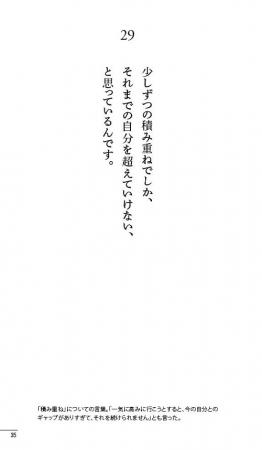 『永遠に刻みたい イチロー262のメッセージ』 (ぴあ)中面