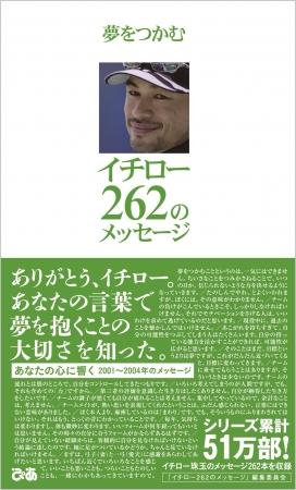 『イチロー 262のメッセージ』(ぴあ)