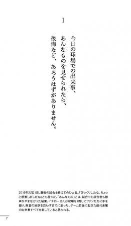 本日発売! イチロー語録 シリーズ累計が51万部、完結! 最新刊『 永遠に刻みたい イチロー262のメッセージ 』~「 後悔などあろうはずがありません 」から始まる、大ヒットシリーズ最後の語録262~