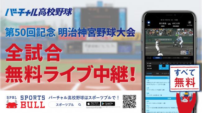 「バーチャル高校野球」が「SPORTS BULL(スポーツブル)」にて高校の部・大学の部の全19試合をライブ中継