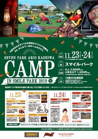 大型ショッピングセンターで屋外キャンプを体験できる!CAMP IN SMILE PARK 2019ムラサキスポーツanother styleが「新しいカタチのアウトドア」を提案