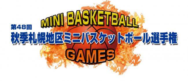 「第48回秋季札幌地区ミニバスケットボール選手権」男女決勝戦を「J:COMチャンネル」で生中継!