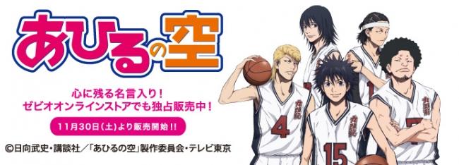 人気バスケットボールTVアニメ『あひるの空』ゼビオグループ限定アイテムが登場!!