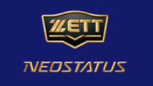 《ZETT》抜群の操作性に特化︕こだわりの⽇本製レザー仕様。硬式グラブ【ネオステイタスシリーズ】発売︕
