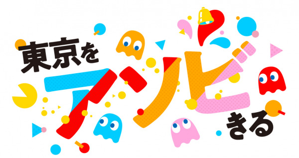 東京マラソン2020とパックマンのコラボレーションが決定! ~「東京をアソビきる!」をテーマに東京マラソン2020を応援~