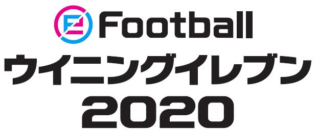 『eFootball ウイニングイレブン 2020』追加コンテンツの配信と、シリーズ初となるmyClub「クラブスカッド」の販売を開始!!