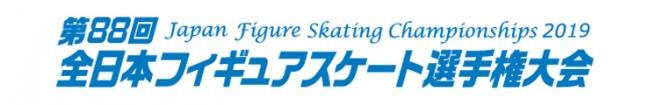 「全日本フィギュアスケート選手権大会」協賛のお知らせ