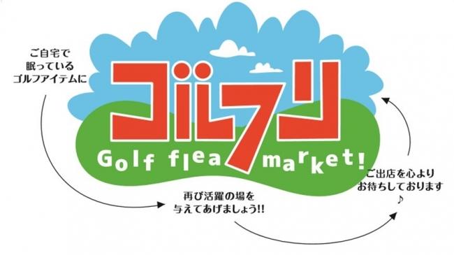 ゴルファーの、ゴルファーによる、ゴルファーのためのフリーマーケット「ゴルフリ@KAMAKURA PUBLIC」開催決定!出店者の募集を開始いたしました