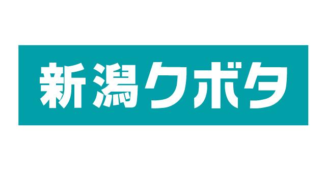株式会社新潟クボタ トレーニングウェアパートナー契約締結(増額)のお知らせ