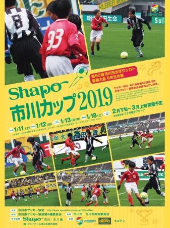 Shapo市川カップ2019開催