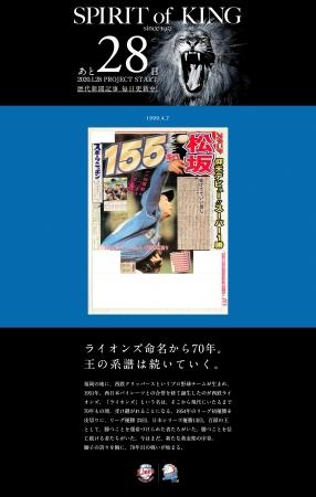 サイトイメージ(1999年4月8日付記事)©スポーツニッポン新聞社