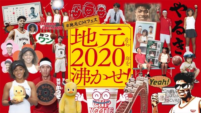 錦織×大坂×八村 豪華3名が初共演!新TVCM「2020年!地元から沸かせ!#地元CMフェス」放映開始。地元民必見のパロディ32本同時公開