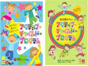 令和元年台風19号等による被災地支援 宮城県・福島県・千葉県において「アクティブ・チャイルド・プログラム(ACP)」のノウハウを活用した運動遊びを実施します
