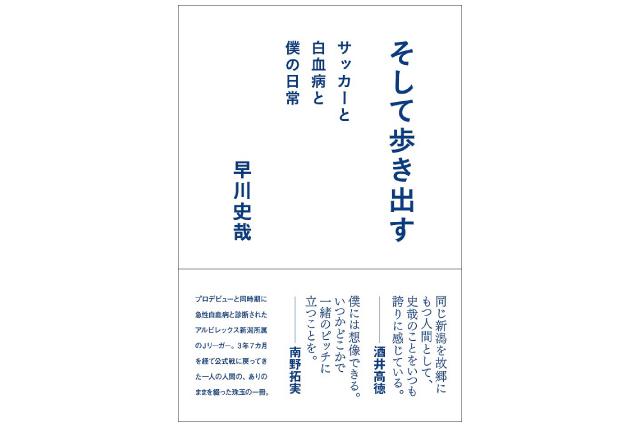 早川史哉選手サイン会開催のお知らせ