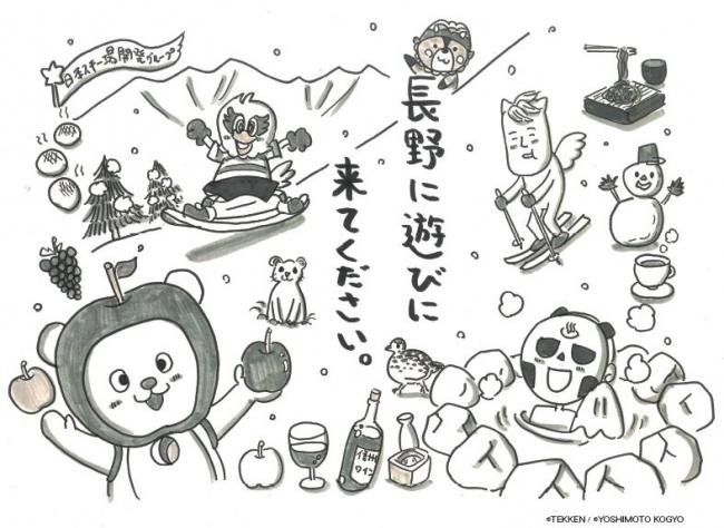 「この冬、長野で遊ぼう!」台風19号災害義援募金箱を日本スキー場開発グループ8スキー場に設置