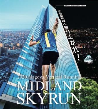 日本一の階段数にチャレンジできる階段垂直マラソンを名古屋「ミッドランドスクエア」で開催!!