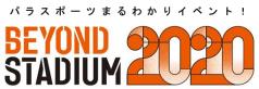 ~パラスポーツまるわかりイベント!~「 BEYOND STADIUM 2020 」開催!