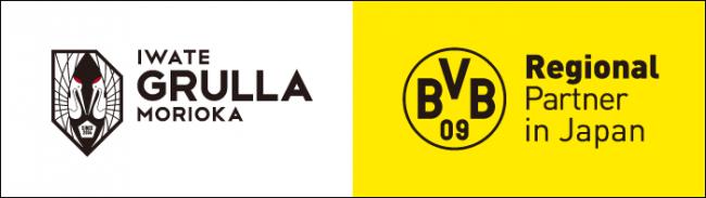 NOVA ホールディングス傘下のプロサッカークラブ(J3 リーグ)『いわてグルージャ盛岡』、『ボルシア・ドルトムント』とのパートナーシップ締結のお知らせ