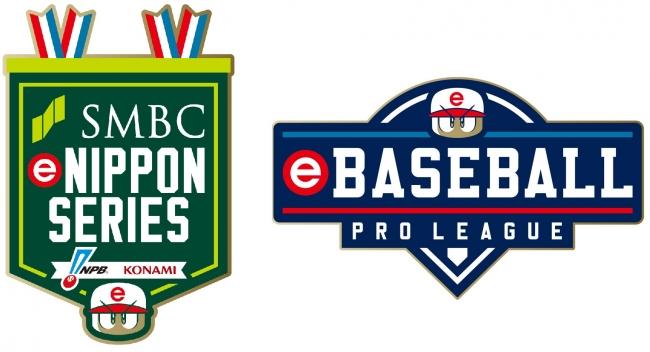 「eBASEBALL プロリーグ」2019シーズン あさって「SMBC e日本シリーズ」開催‼ 頂上決戦に挑む、対戦プレイヤーを発表!